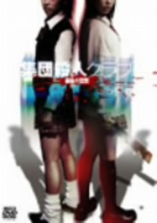 【中古】集団殺人クラブ 最後の殺戮 【DVD】/吉野紗香