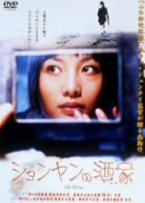 【中古】ションヤンの酒家(みせ) 【DVD】/タオ・ホン