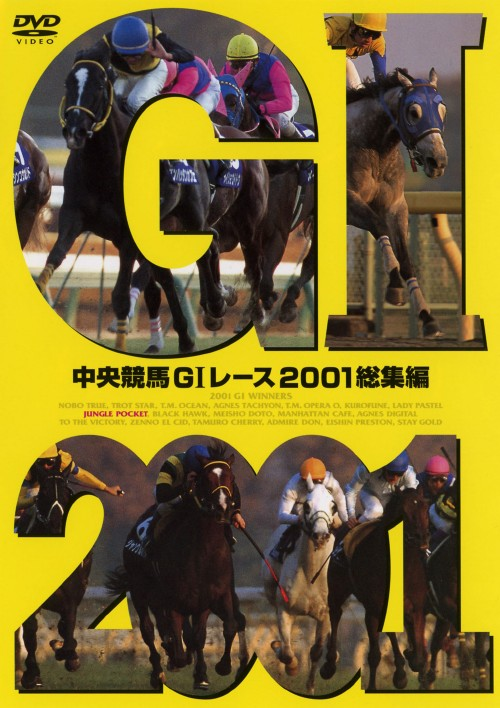 【中古】中央競馬G1レース 2001総集編 【DVD】