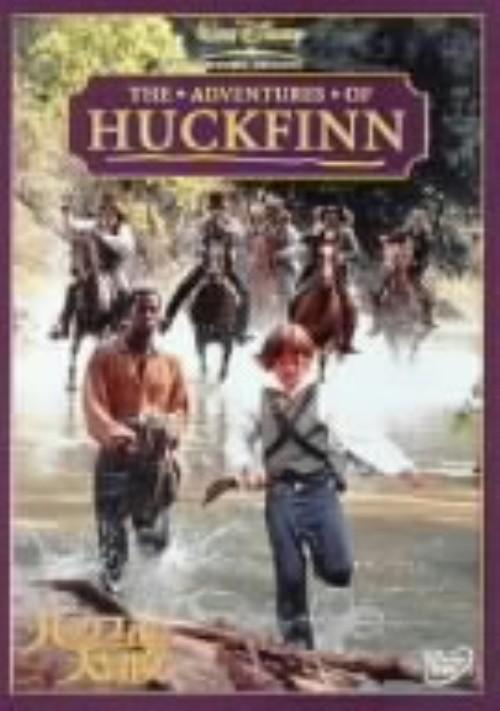 【中古】ハックフィンの大冒険 【DVD】/イライジャ・ウッド