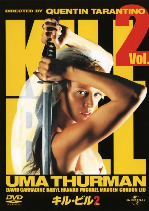 【中古】2.キル・ビル (完) 【DVD】/ユマ・サーマン
