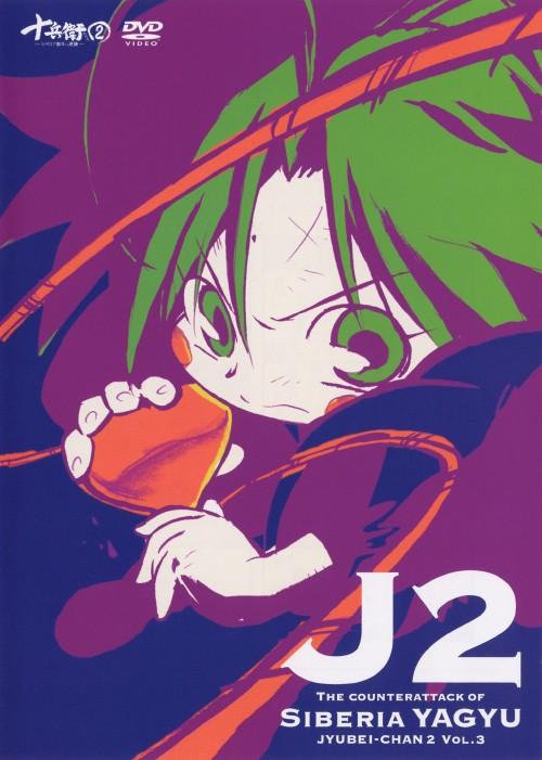 【中古】3.十兵衛ちゃん2 シベリア柳生の逆襲 【DVD】/堀江由衣