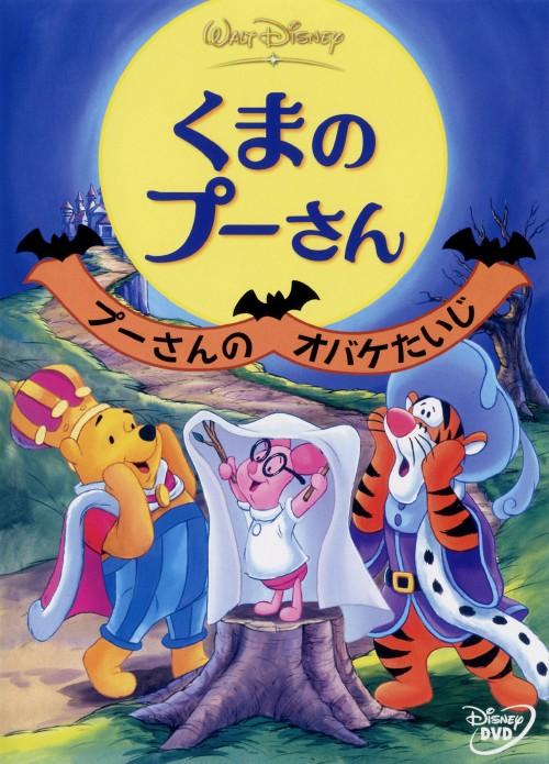 【中古】くまのプーさん プーさんのオバケたいじ 【DVD】