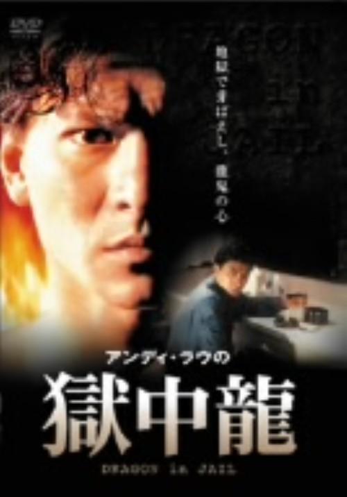 【中古】獄中龍 【DVD】/アンディ・ラウ