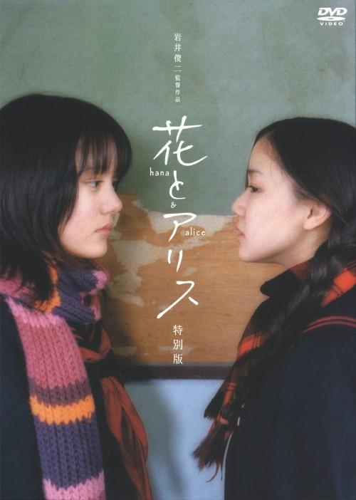 【中古】初限)花とアリス 特別版 【DVD】/鈴木杏