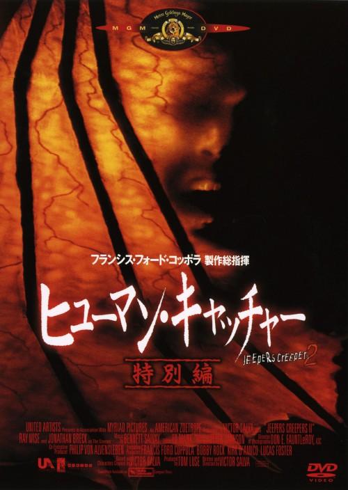 【中古】ヒューマン・キャッチャー JEEPERS CREEPERS 2 特別編 【DVD】/レイ・ワイズ