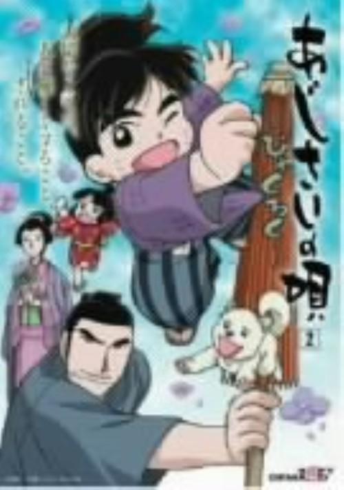 【中古】2.あじさいの唄 びゃくろく 【DVD】