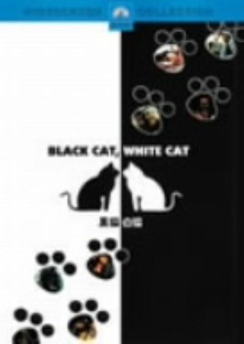 【中古】黒猫・白猫 【DVD】/バイラム・セヴェルジャン