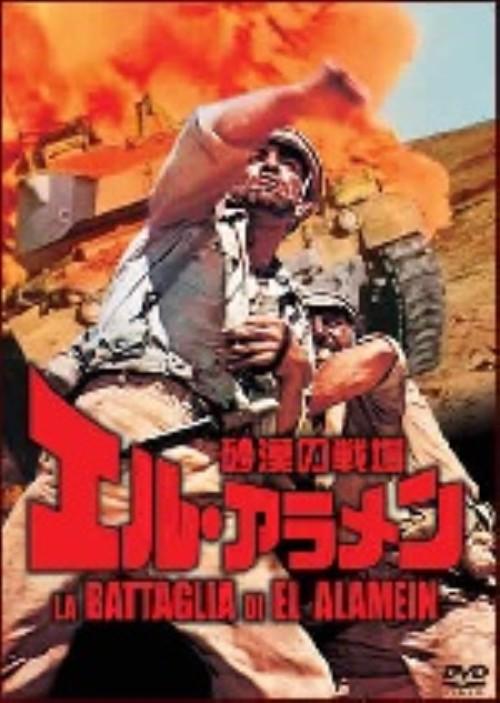 【中古】砂漠の戦場 エル・アラメン 【DVD】/フレデリック・スタフォード