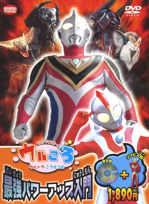 【中古】初限)ウルトラマンボーイのウルころ ウルトラ最強パワーアッフ 【DVD】