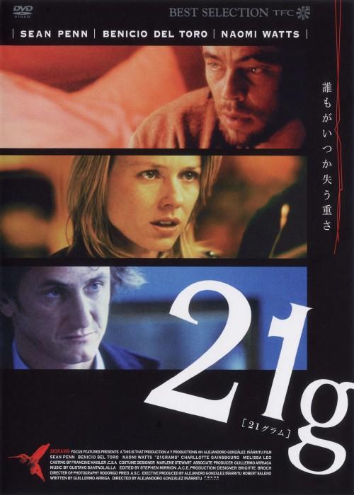 【中古】初限)21グラム 【DVD】/ショーン・ペン