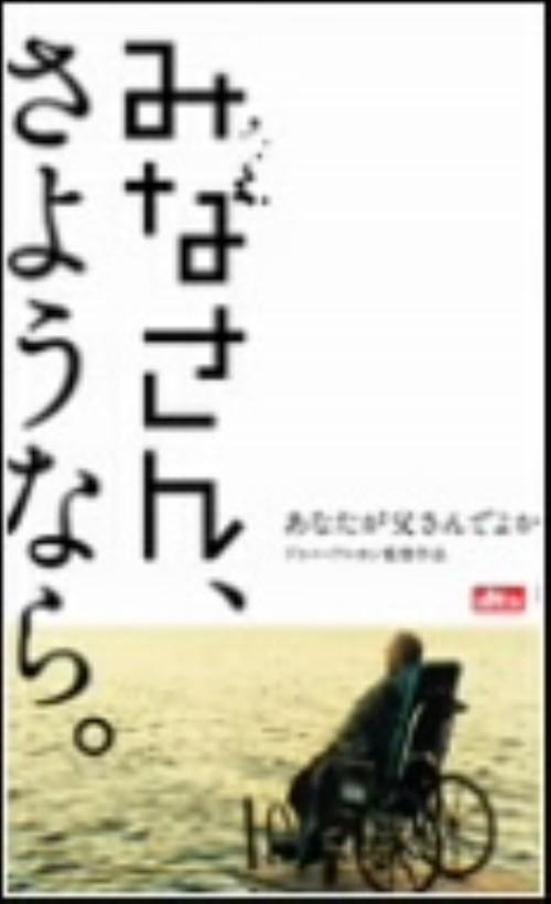 【中古】みなさん、さようなら (2003) 【DVD】/レミー・ジラール