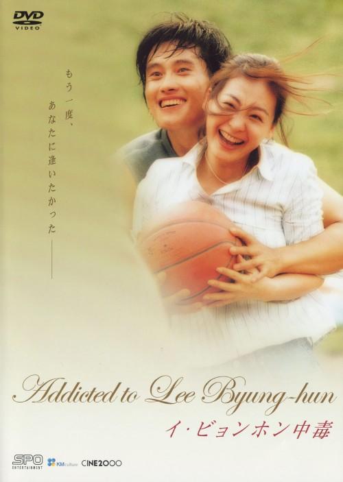 【中古】Addicted to Lee Byung-hun イ・ビョンホン中毒 【DVD】/イ・ビョンホン
