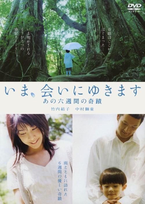【中古】「いま、会いにゆきます」 あの六週間の奇蹟 【DVD】/竹内結子