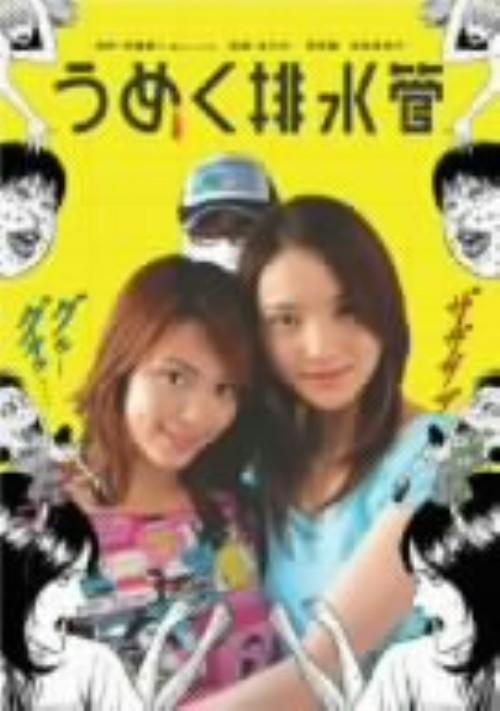 【中古】うめく排水管 【DVD】/栗原瞳
