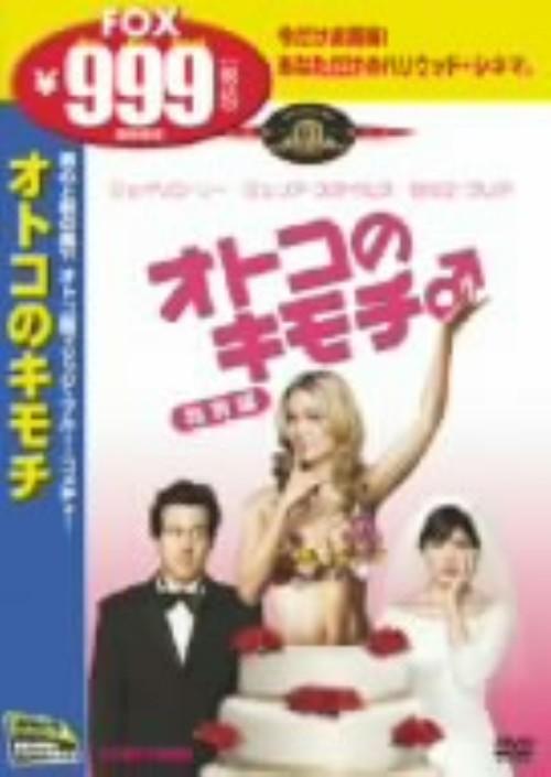 【中古】期限)オトコのキモチ 特別編 【DVD】/ジェイソン・リー