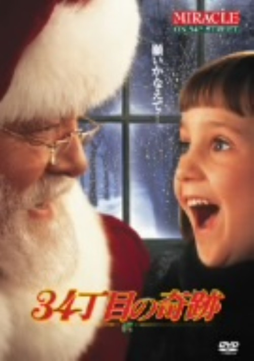 【中古】期限)34丁目の奇跡 (1994)【DVD】/リチャード・アッテンボロー