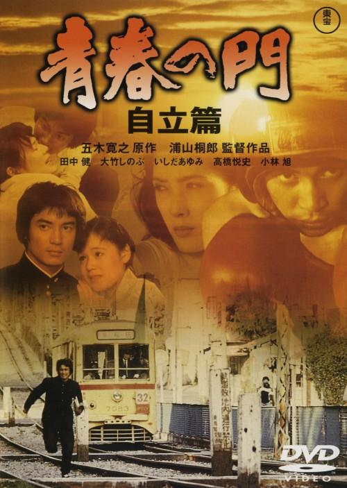 【中古】青春の門 自立篇 (1977) 【DVD】/田中健