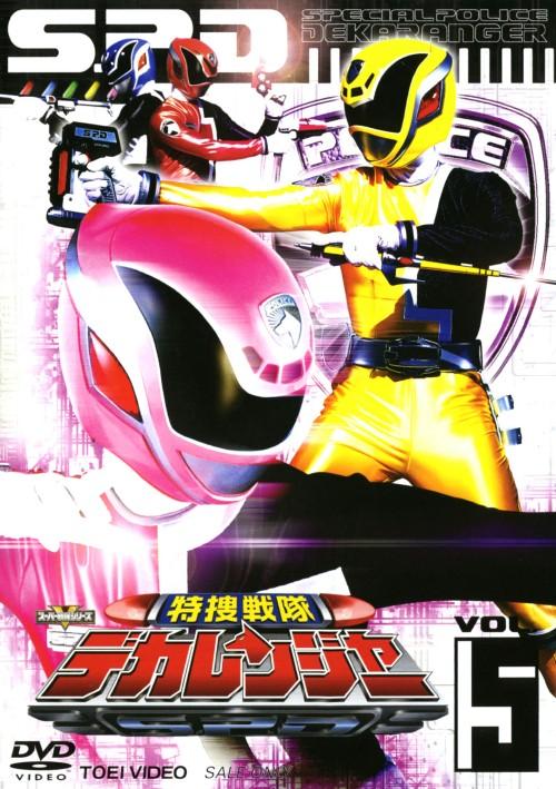 【中古】5.特捜戦隊デカレンジャー 【DVD】/載寧竜二