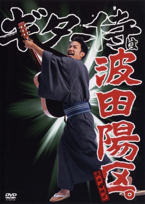 【中古】「波田陽区」ギター侍ライブ 【DVD】/波田陽区