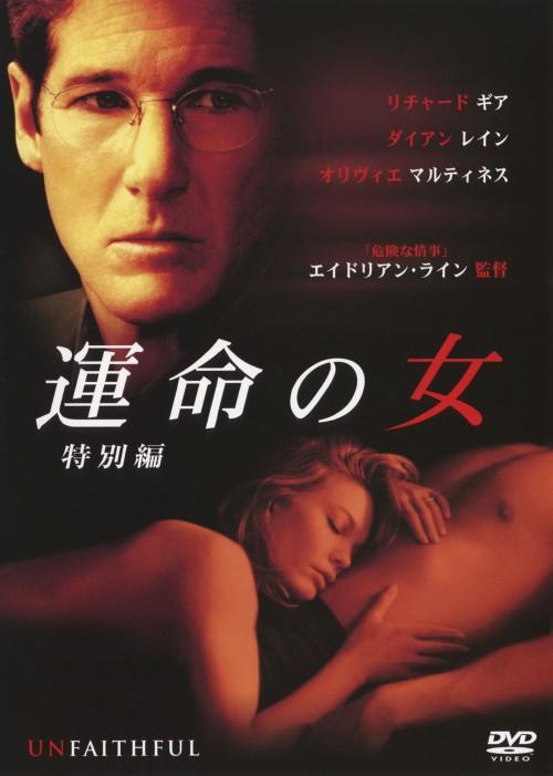【中古】期限)運命の女 特別編 【DVD】/リチャード・ギア