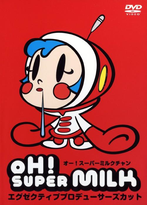 【中古】OH!スーパーミルクチャン エグゼクティブプロデューサーズカット 【DVD】