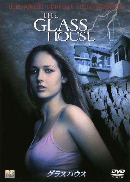 【中古】期限)グラスハウス 【DVD】/リリー・ソビエスキー