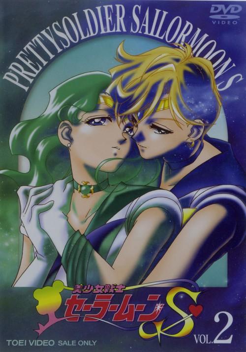 【中古】2.美少女戦士セーラームーンS 【DVD】/三石琴乃