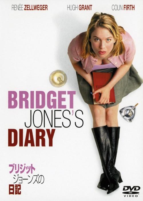 【中古】ブリジット・ジョーンズの日記 【DVD】/レニー・ゼルウィガー