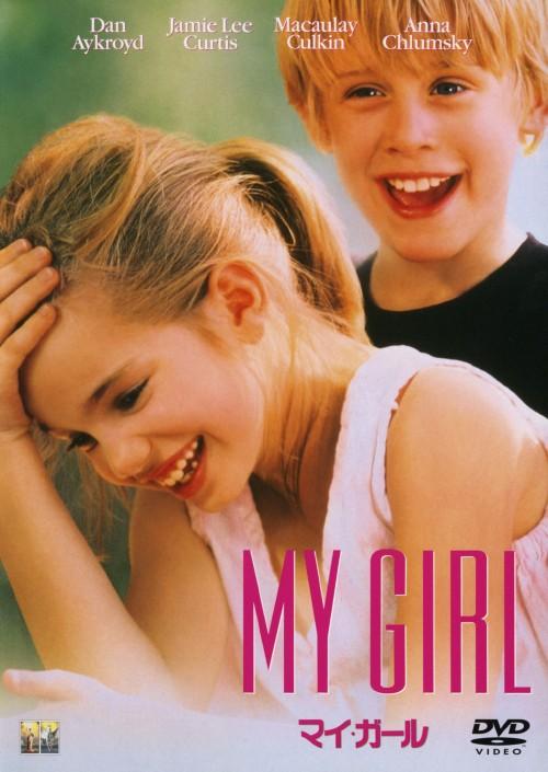 【中古】期限)マイ・ガール (1991) 【DVD】/アンナ・クラムスキー
