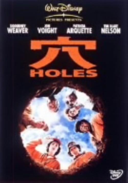 【中古】期限)穴 HOLES 【DVD】/シガニー・ウィーバー