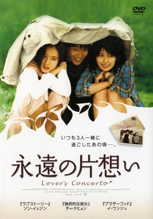 【中古】永遠の片想い 【DVD】/チャ・テヒョン