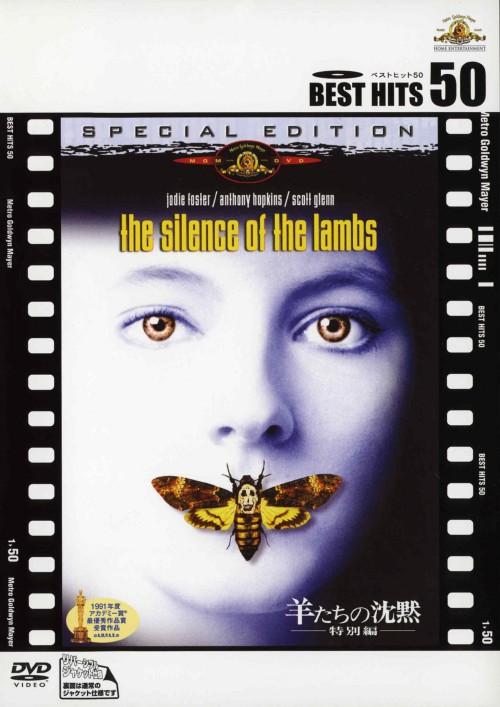 【中古】初限)羊たちの沈黙 【DVD】/ジョディ・フォスター
