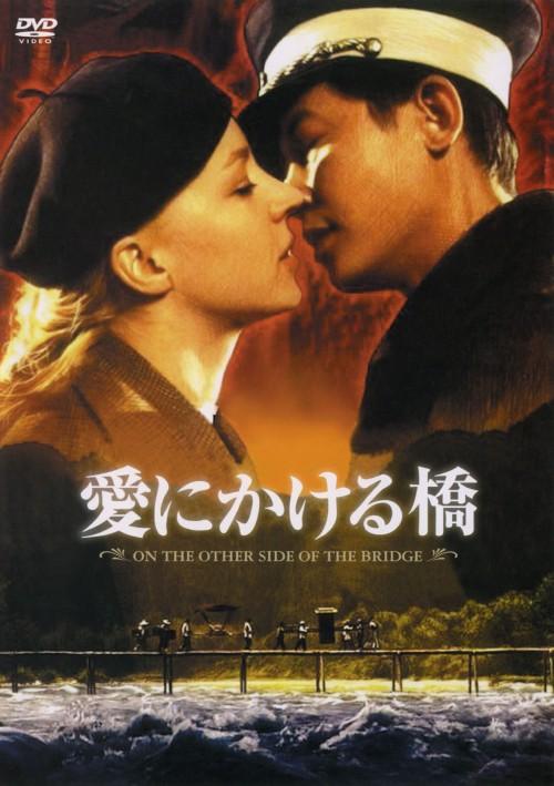 【中古】愛にかける橋 【DVD】/ニーナ・プロル