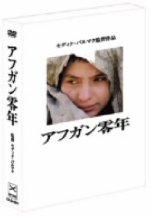 【中古】アフガン零年 【DVD】/マリナ・ゴルバハーリ