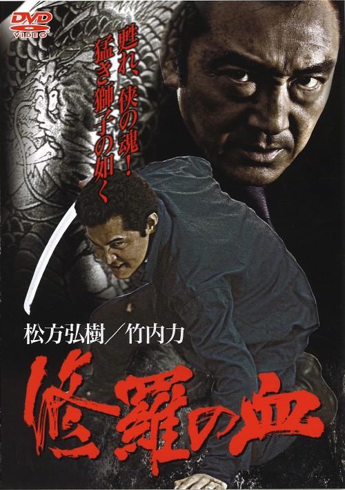 【中古】修羅の血 【DVD】/松方弘樹