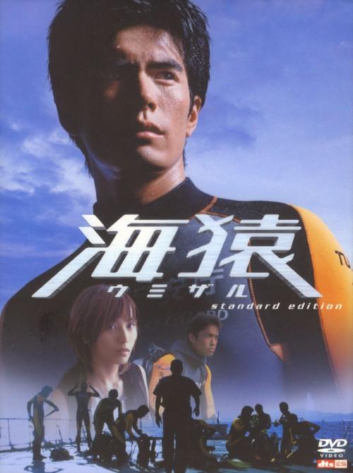 【中古】海猿 スタンダード・ED 【DVD】/伊藤英明