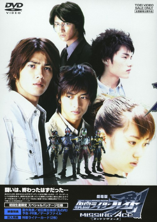 【中古】劇場版 仮面ライダー剣 MISSING ACE 【DVD】/椿隆之
