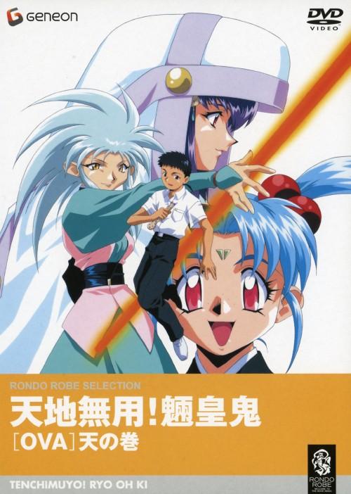 【中古】天地無用! 魎皇鬼 天の巻 (OVA) 【DVD】/菊池正美