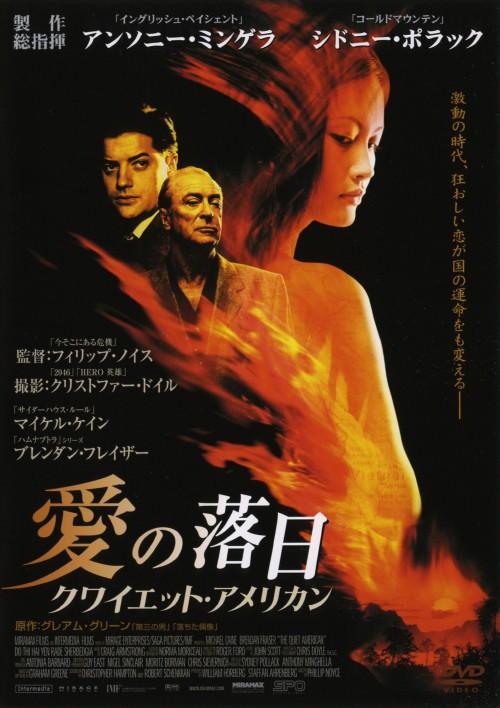 【中古】愛の落日 【DVD】/マイケル・ケイン