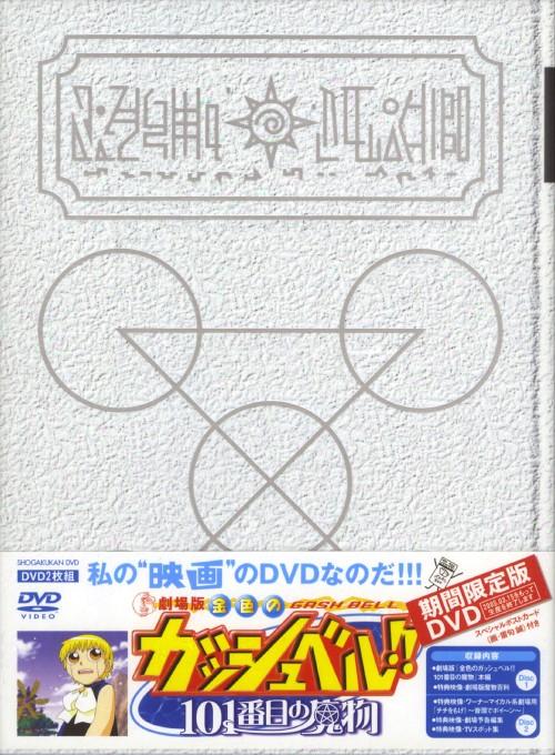 【中古】期限)金色のガッシュベル!!101番目の魔物 劇場 【DVD】/大谷育江