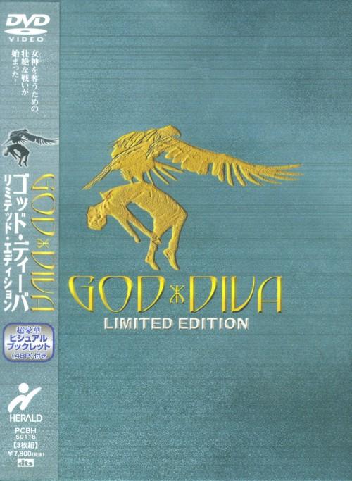 【中古】ゴッド・ディーバ リミテッド・ED 【DVD】/リンダ・アルディ