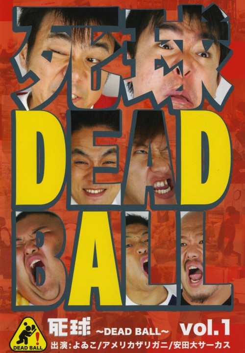 【中古】1.死球 DEAD BALL 【DVD】