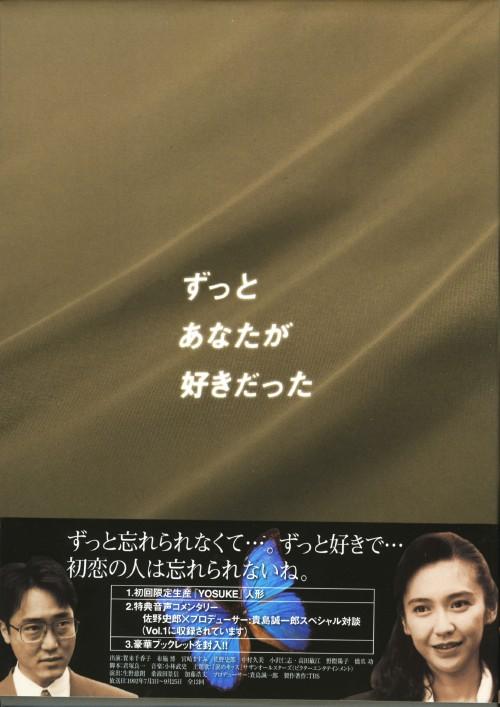 【中古】ずっとあなたが好きだった 5巻セット【DVD】/賀来千香子