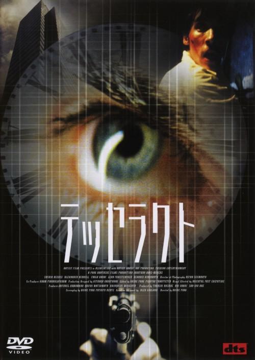 【中古】テッセラクト 【DVD】/ジョナサン・リース・マイヤーズ