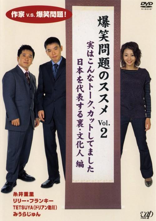 【中古】2.爆笑問題のススメ 実はこんなトーク… 【DVD】/爆笑問題