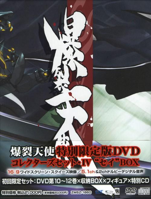 【中古】初限)4.爆裂天使 コレクターズセット セイBOX 【DVD】/渡辺明乃