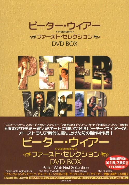 【中古】ピーター・ウィアー BOX 1st・セレクション 【DVD】/ピーター・ウィアー