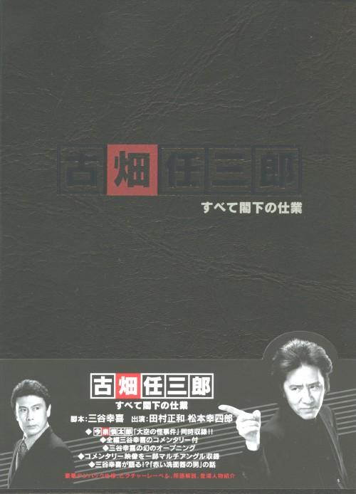【中古】古畑任三郎 すべて閣下の仕業 【DVD】/田村正和