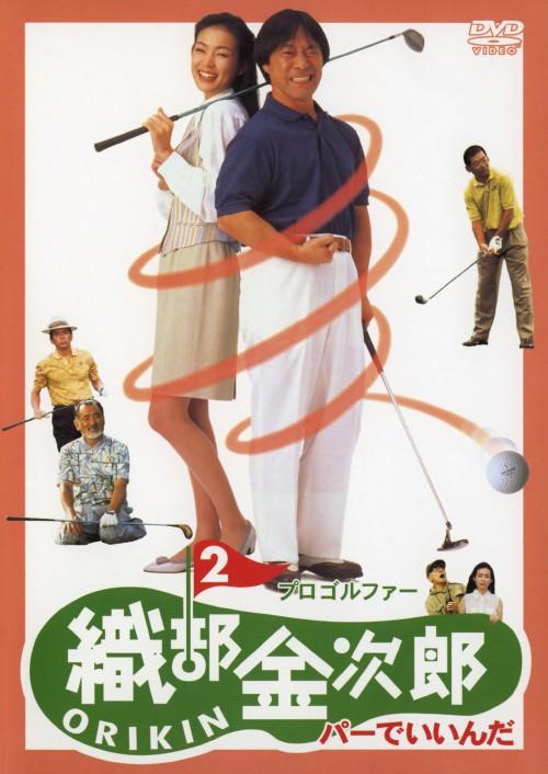 【中古】2.プロゴルファー 織部金次郎 パーでいいんだ 【DVD】/武田鉄矢